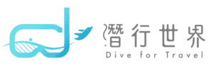 潛行世界 Dive for Travel | 2017-07-20 - 潛行世界 Dive for Travel
