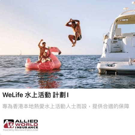 Golion Wesurance 水上活動本地意外保險 Plan1