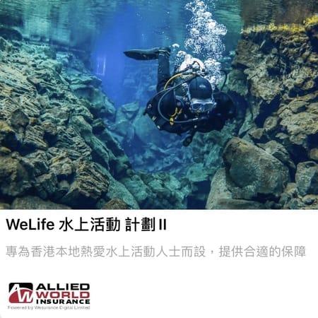 Golion Wesurance 水上活動本地意外保險 Plan2